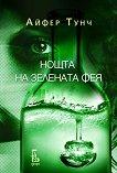 Нощта на Зелената фея - Айфер Тунч -