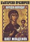 Български празничен народен календар - Олег Младенов - календар