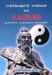Следващите учения на Лаодзъ - даоистки езотерични текстове -