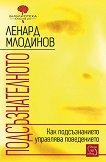 Подсъзнателното - Ленард Млодинов -