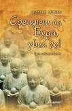 Срещнеш ли Буда, убий го! - Андреас Алтман -