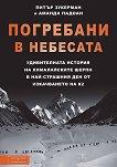 Погребани в небесата: Удивителната история на хималайските шерпи в най-страшния ден от изкачването на К2 - Питър Зукерман, Аманда Падоан - книга