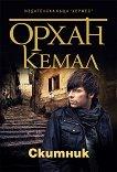 Възмездието - книга 2: Скитник - Орхан Кемал -