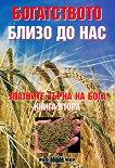 Златните зърна на Бога - книга 2: Богатството близо до нас - Росица Тодорова -