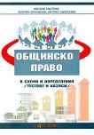Общинско право в схеми и определения - книга