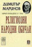 Избрани произведения - том 1, част 2: Религиозни народни обичаи - Димитър Маринов - книга