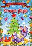 Коледна звезда - детска книга