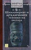 Шаманизмът и архаичните техники на екстаза - книга