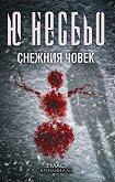 Снежния човек : Случаите на инспектор Хари Хуле - Ю Несбьо -