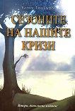 Сезоните на нашите кризи - Калина Александрова -