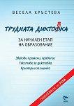 Трудната диктовка за начален етап на образование : Помагало по български език за 1., 2., 3. и 4. клас - Весела Кръстева - учебна тетрадка
