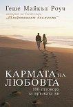 Кармата на любовта. 100 отговора за връзката ви - Геше Майкъл Роуч - книга