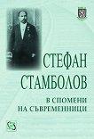 Стефан Стамболов в спомени на съвременници - Стойко Тонев, Даниела Давчева -