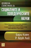 Основи на статистиката за социалните и поведенческите науки - Бари Коен, Р. Брук Лий -