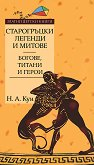 Старогръцки легенди и митове - Том I: Богове, титани и герои - Николай А. Кун - книга