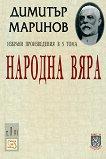 Избрани произведения - том 1, част 1: Народна вяра - Димитър Маринов - книга