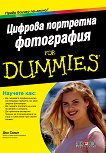 Цифрова портретна фотография For Dummies -