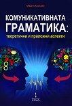 Комуникативната граматика: Теоретични и приложни аспекти - Мария Костова -