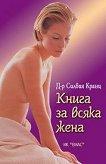 Книга за всяка жена - д-р Силвия Кранц -