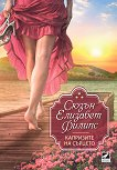 Капризите на сърцето - Сюзън Елизабет Филипс -