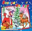 Книжка с пъзели: Весела Коледа - Ангелина Жекова -
