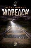 Морелси - Чайна Миевил -