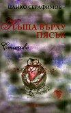 Къща върху пясък - Стихове - Цанко Серафимов -