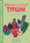 Вкусни и лесни туршии - Дочо Семов - книга