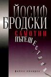 Самотни пътешествия - Йосиф Бродски -