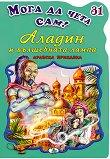 Мога да чета сам - книжка 31: Аладин и вълшебната лампа -