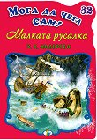 Мога да чета сам - книжка 32: Малката русалка - книга