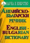 Английско-български речник : English - bulgarian dictionary -