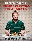 Министерство на храната - Джейми Оливър - книга