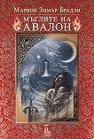 Мъглите на Авалон - книга 1 - Марион Зимър Брадли -