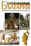 Срещи с България: Културно - историческо наследство - книга