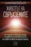 Животът на свръхземите - Димитър Съсълов -