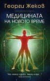 Медицината на новото време - Георги Жеков -