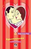 Мафията на майките - книга 2: Кръстницата - Керстин Гир -