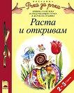 Раста и откривам - за 2-3 годишни деца - Любослава Пенева, Весела Гюрова -