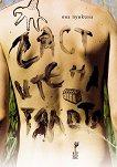 Частите на тялото - Яна Пункина - книга