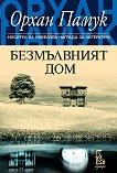 Безмълвният дом - Орхан Памук -
