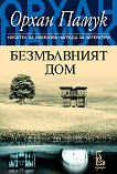 Безмълвният дом - Орхан Памук - книга