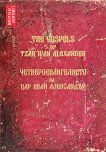 The Gospels of Tzar Ivan Alexander : Четвероевангелието на Цар Иван Александър -