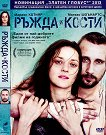 Ръжда и кости - филм