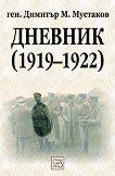 Дневник (1919-1922) - ген. Димитър М. Мустаков - книга