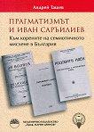 Прагматизмът и Иван Саръилиев. Към корените на семиотичното мислене в България -