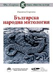 Българска народна митология - Иваничка Георгиева - книга