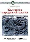 Българска народна митология - книга