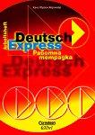 Deutsch Express: Работна тетрадка по немски език -