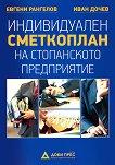 Индивидуален сметкоплан на стопанското предприятие - Евгени Рангелов, Иван Дочев -